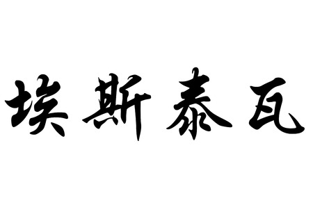 English name Estevao in chinese kanji calligraphy characters or japanese characters