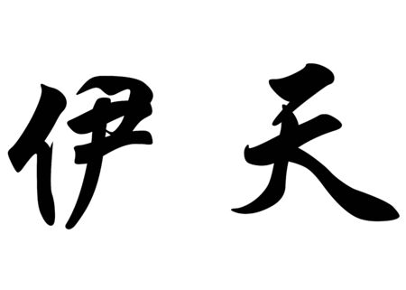 surname: English name Etienne in chinese kanji calligraphy characters or japanese characters Stock Photo