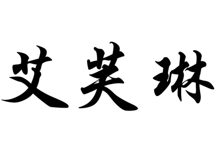 surname: English name Evelyn or Evelyne in chinese kanji calligraphy characters or japanese characters Stock Photo