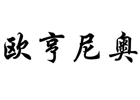 surname: English name Eugenio in chinese kanji calligraphy characters or japanese characters Stock Photo