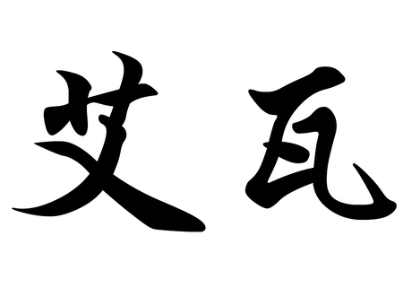 kanji: English name Ewa in chinese kanji calligraphy characters or japanese characters