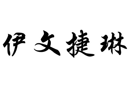 surname: English name Evangeline in chinese kanji calligraphy characters or japanese characters
