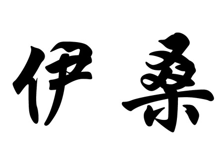 ethan: English name Ethan in chinese kanji calligraphy characters or japanese characters