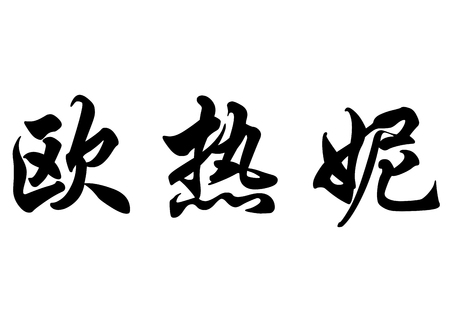 surname: English name Eugenie in chinese kanji calligraphy characters or japanese characters