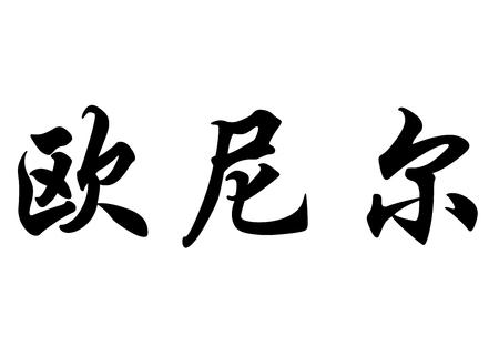 kanji: English name Eunir in chinese kanji calligraphy characters or japanese characters