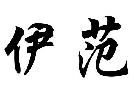 kanji: English name Evane in chinese kanji calligraphy characters or japanese characters