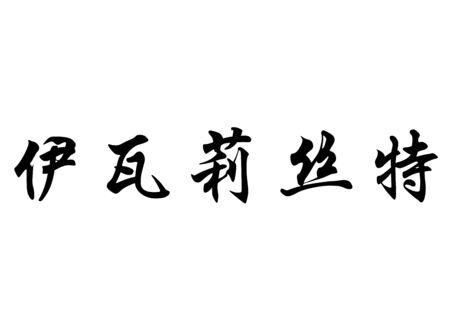 kanji: English name Evariste in chinese kanji calligraphy characters or japanese characters Stock Photo