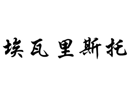 surname: English name Evaristo in chinese kanji calligraphy characters or japanese characters