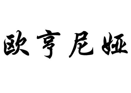 kanji: English name Eugenia in chinese kanji calligraphy characters or japanese characters