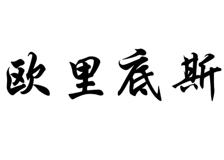 kanji: English name Eurydice in chinese kanji calligraphy characters or japanese characters