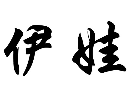 eva: English name Eva in chinese kanji calligraphy characters or japanese characters