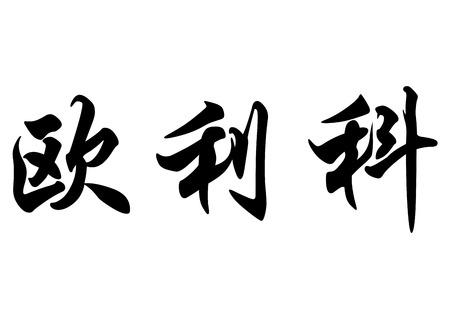kanji: English name Eurico in chinese kanji calligraphy characters or japanese characters