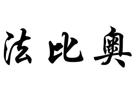 kanji: English name Fabio in chinese kanji calligraphy characters or japanese characters Stock Photo