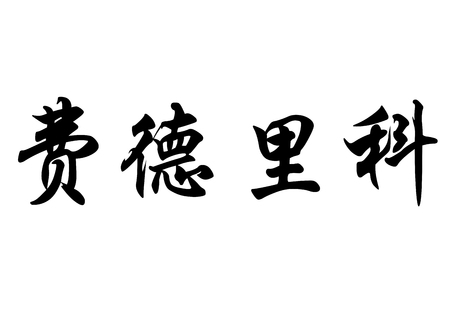 surname: English name Federico in chinese kanji calligraphy characters or japanese characters Stock Photo