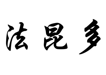 surname: English name Facundo in chinese kanji calligraphy characters or japanese characters Stock Photo