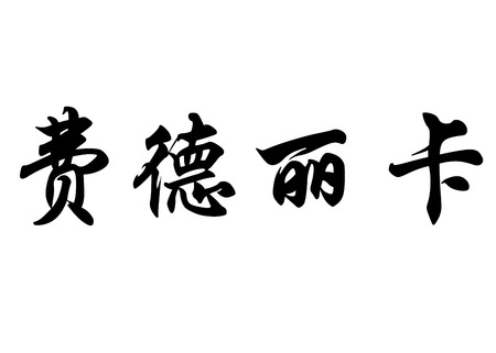 surname: English name Federica in chinese kanji calligraphy characters or japanese characters