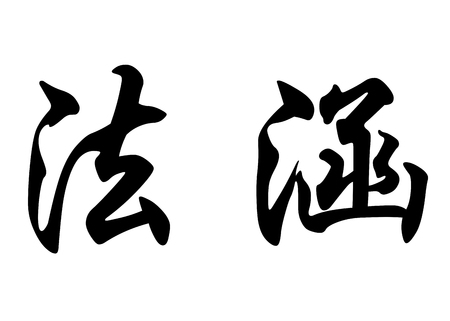 surname: English name Farhan in chinese kanji calligraphy characters or japanese characters