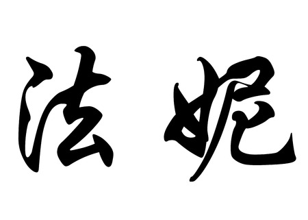 surname: English name Fani in chinese kanji calligraphy characters or japanese characters Stock Photo