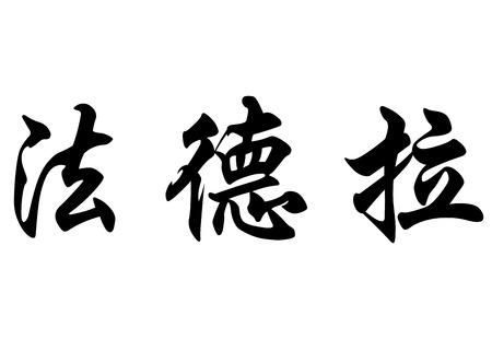 kanji: English name Fadellah in chinese kanji calligraphy characters or japanese characters