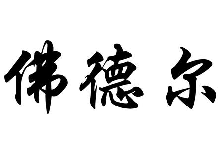 kanji: English name Faudel in chinese kanji calligraphy characters or japanese characters