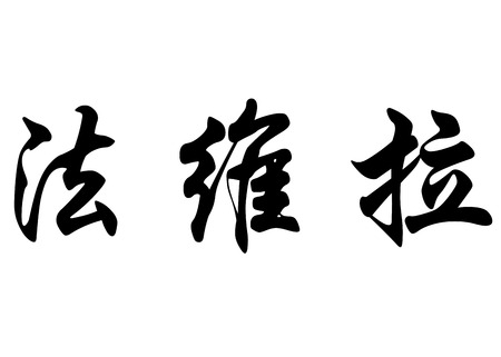 surname: English name Fabila in chinese kanji calligraphy characters or japanese characters