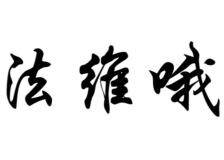 English name Favio in chinese kanji calligraphy characters or japanese characters