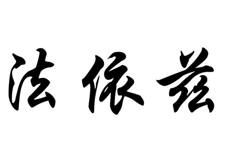 English name Faiz in chinese kanji calligraphy characters or japanese characters