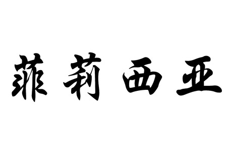 English name Felicia in chinese kanji calligraphy characters or japanese characters