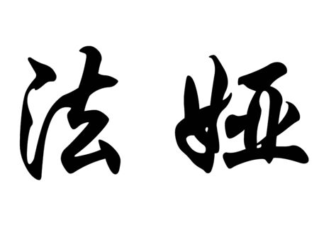 English name Faya in chinese kanji calligraphy characters or japanese characters