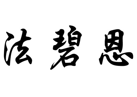 English name Fabienne in chinese kanji calligraphy characters or japanese characters