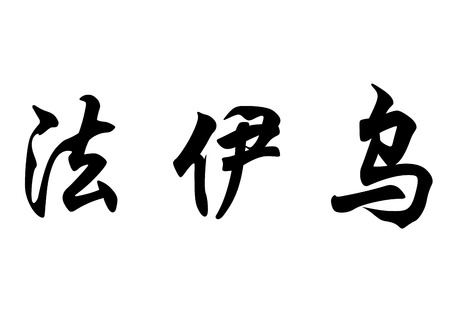 English name Fayou in chinese kanji calligraphy characters or japanese characters