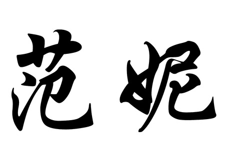 English name Fanny in chinese kanji calligraphy characters or japanese characters
