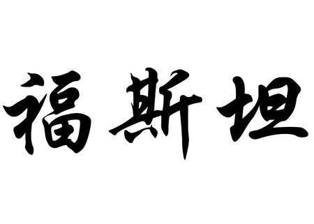 English name Faustin in chinese kanji calligraphy characters or japanese characters