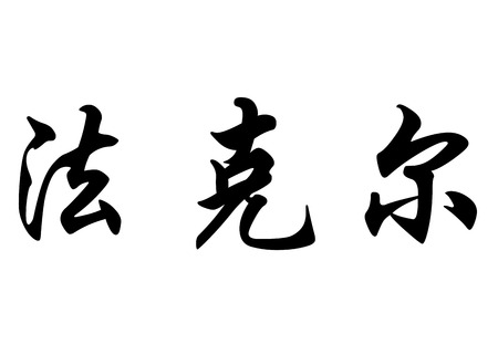 English name Fakher in chinese kanji calligraphy characters or japanese characters