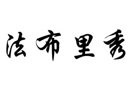 English name Fabricio in chinese kanji calligraphy characters or japanese characters