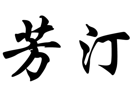 English name Fantine in chinese kanji calligraphy characters or japanese characters Stock Photo