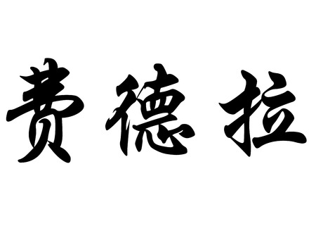 English name Fedra in chinese kanji calligraphy characters or japanese characters