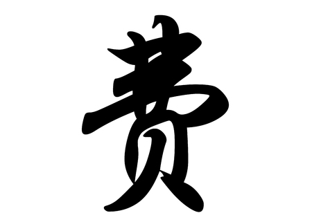 English name Fe in chinese kanji calligraphy characters or japanese characters Stock Photo