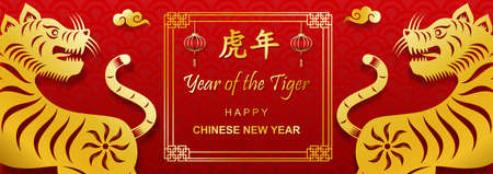 Happy chinese new year 2022, Year of the tiger with gold paper cut art style on red background (Chinese Translation : Year of the Tiger) 矢量图像