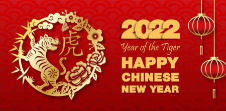 Happy chinese new year 2022, Year of the tiger with gold paper cut art style on red background (Chinese Translation : Tiger) 矢量图像