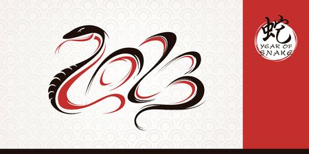 snake year: Tarjeta de A�o Nuevo con la ilustraci�n vectorial serpiente Vectores