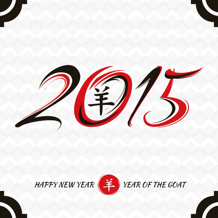 Chinese new year card vector illustration Vector