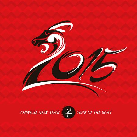 nieuwjaar: Chinese nieuwe jaar kaart met geit vector illustratie Stock Illustratie