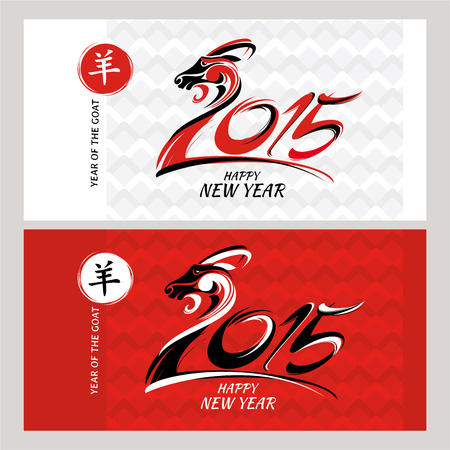 Chinese greeting new year cards vector illustration