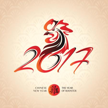 酉と中国の新年のグリーティング カード。 写真素材 - 62952732