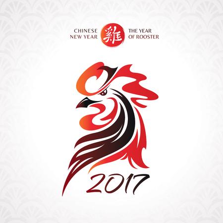 fogatas: tarjeta de felicitación de año nuevo chino con el gallo.