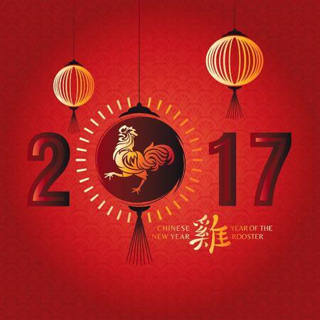 2017 年・酉、ベクトル図の中国のシンボル グリーティング カード 写真素材 - 67720620