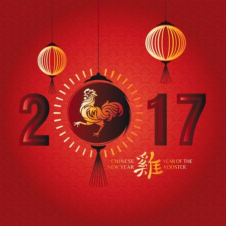 year of the rooster: 2017 greeting card with Chinese symbol of the year - rooster, vector illustration