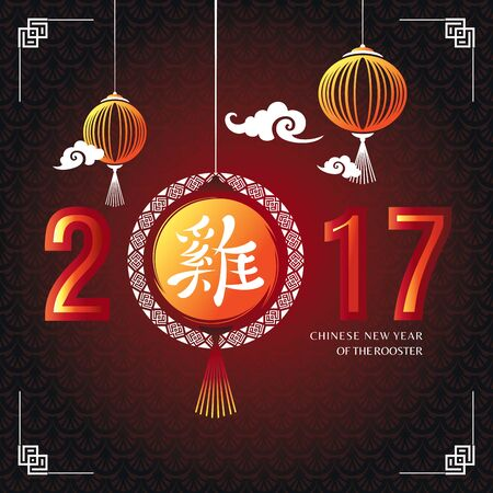 2017 Chinese new year greeting card. Vector illustration  イラスト・ベクター素材