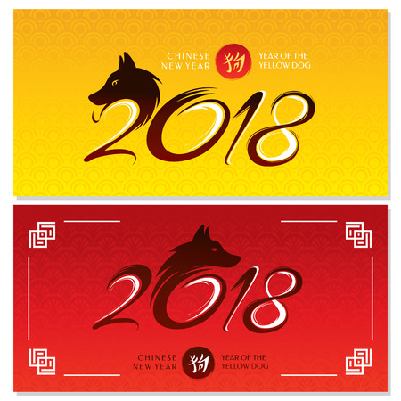 Chinese New Year Greeting Cards. Year of The Yellow Dog. 2018 year. Vector illustration.  イラスト・ベクター素材